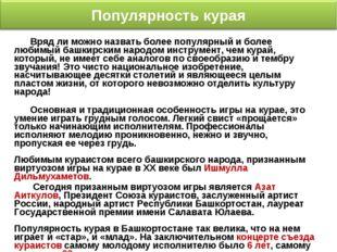Вряд ли можно назвать более популярный и более любимый башкирским народом инс