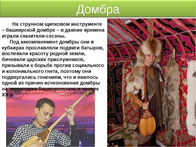 На струнном щипковом инструменте –башкирской домбре– в давние времена игр...