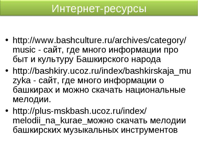 http://www.bashculture.ru/archives/category/music - сайт, где много информаци...