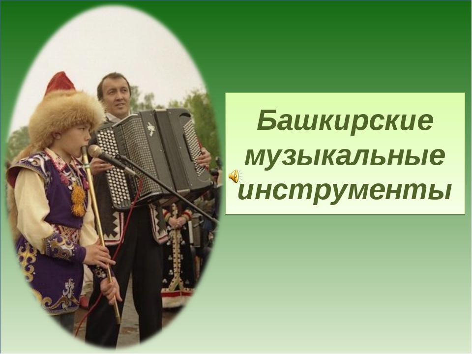 Башкирские музыкальные инструменты