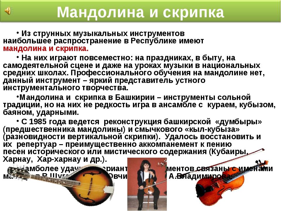 Из струнных музыкальных инструментов наибольшеераспространение вРеспублике...