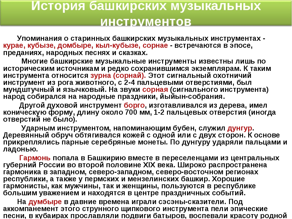 Упоминания о старинных башкирских музыкальных инструментах - курае, кубызе,...