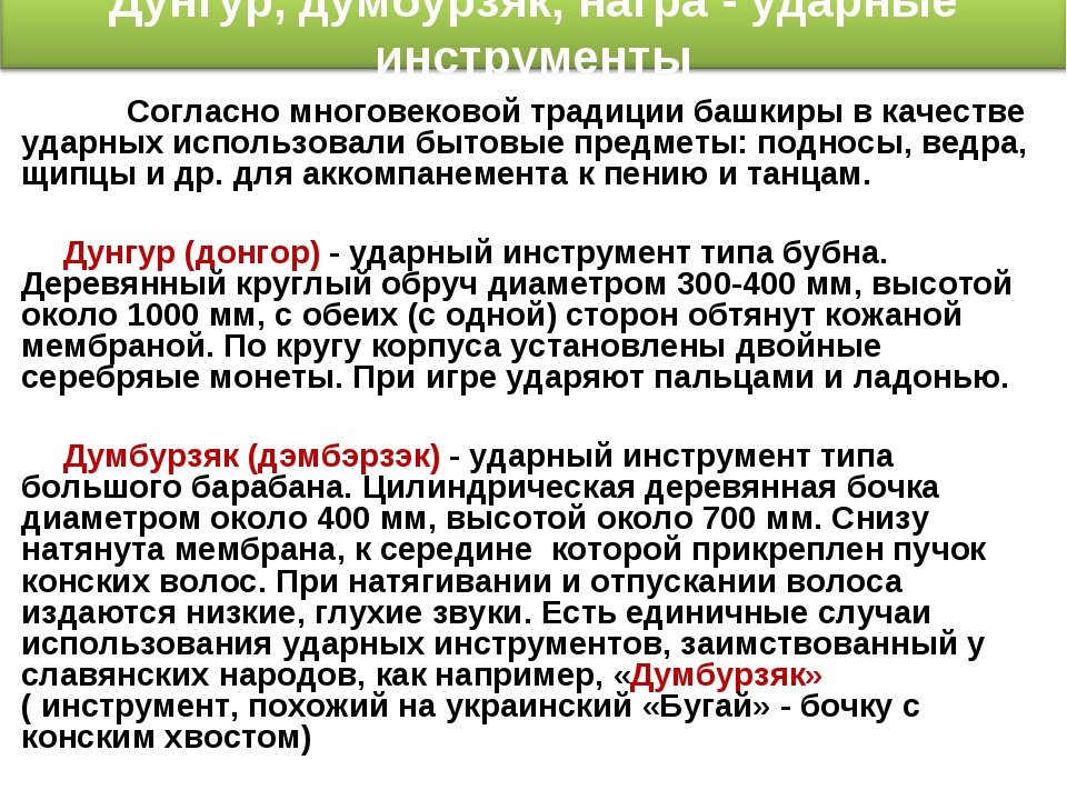 Согласно многовековой традиции башкиры в качестве ударных использовали...