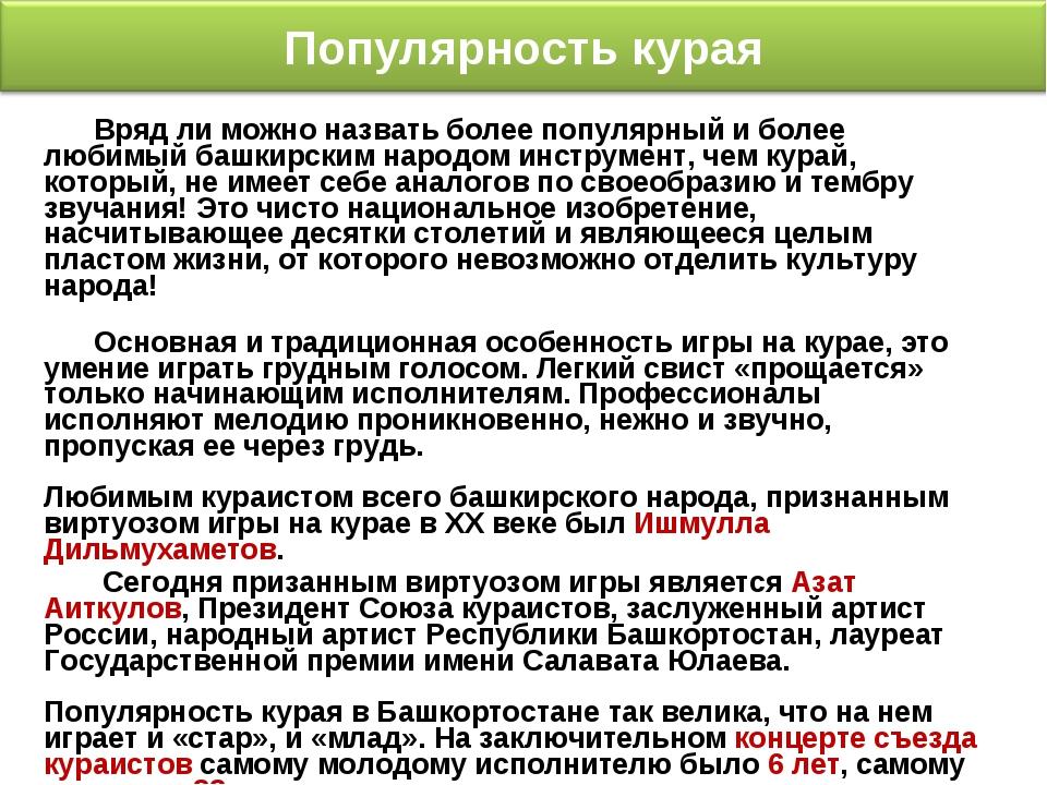 Вряд ли можно назвать более популярный и более любимый башкирским народом инс...
