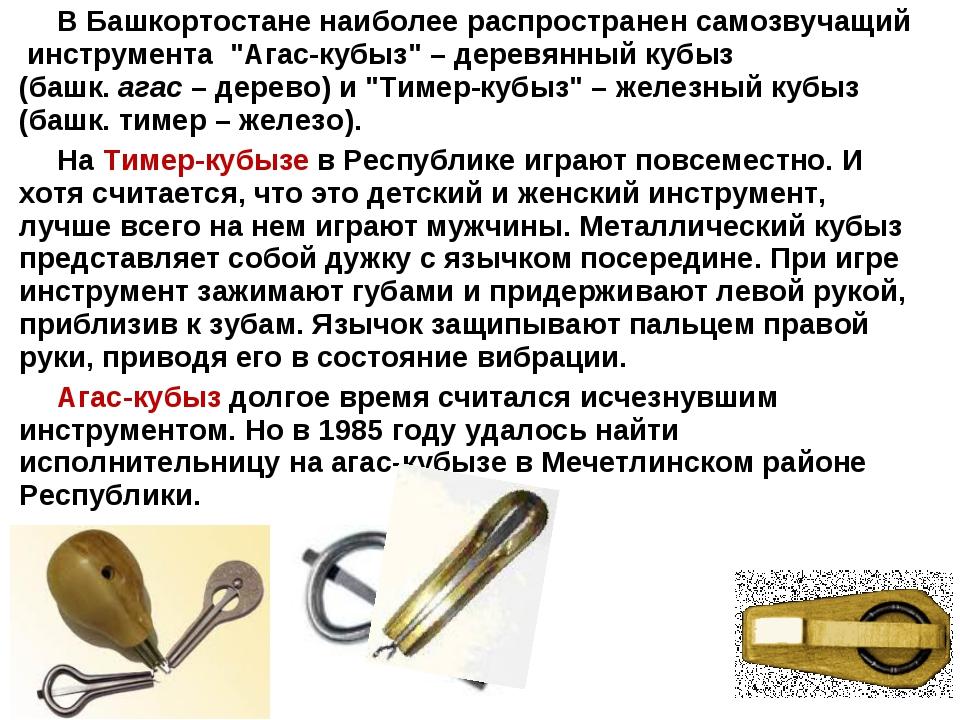 """В Башкортостане наиболее распространен самозвучащий инструмента""""Агас-кубыз""""..."""