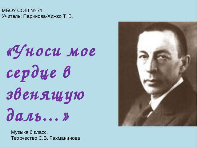 «Уноси мое сердце в звенящую даль…» МБОУ СОШ № 71 Учитель: Паринова-Хижко Т....