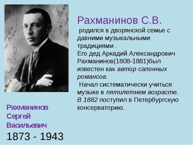 Рахманинов Сергей Васильевич 1873 - 1943 Рахманинов С.В. родился в дворянской...
