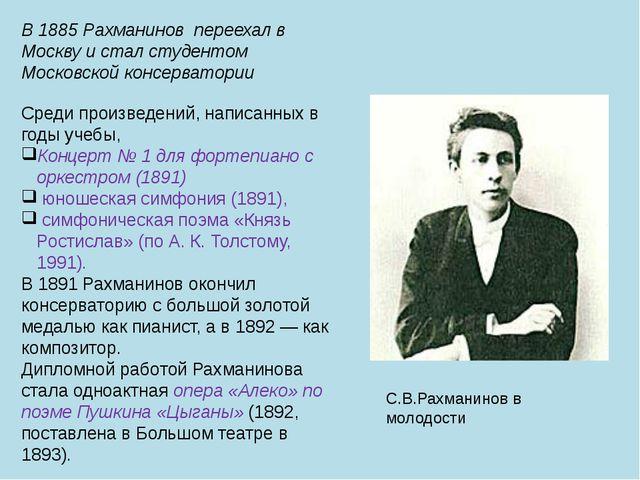 В 1885 Рахманинов переехал в Москву и стал студентом Московской консерватории...