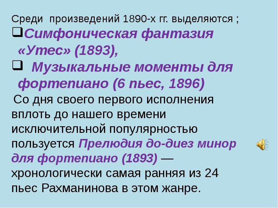 Среди произведений 1890-х гг. выделяются ; Симфоническая фантазия «Утес» (189...