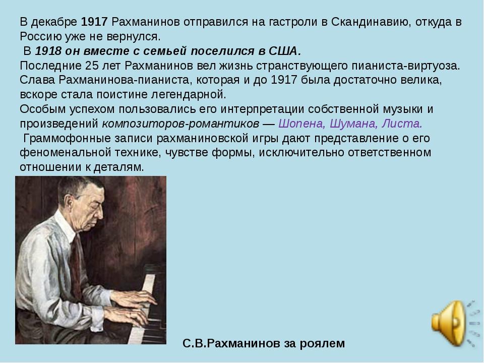 В декабре 1917 Рахманинов отправился на гастроли в Скандинавию, откуда в Росс...