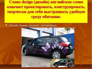 Слово design (дизайн) английское слово означает проектировать, конструировать