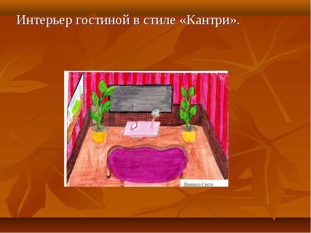 Интерьер гостиной в стиле «Кантри».