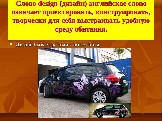 Слово design (дизайн) английское слово означает проектировать, конструировать...