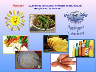 Питание – включение продуктов богатых витаминами, минеральными солями.