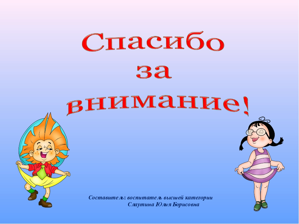 Составитель: воспитатель высшей категории Слаутина Юлия Борисовна