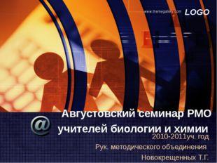 Августовский семинар РМО учителей биологии и химии 2010-2011уч. год Рук. мето