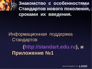 www.themegallery.com Знакомство с особенностями Стандартов нового поколения,