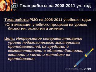 www.themegallery.com План работы на 2008-2011 уч. год Тема работы РМО на 2008