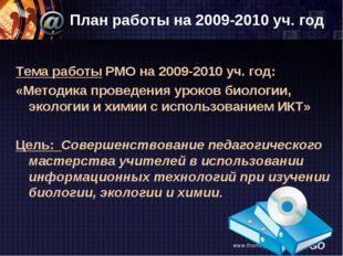 www.themegallery.com План работы на 2009-2010 уч. год Тема работы РМО на 2009