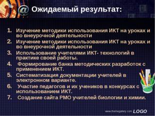www.themegallery.com Ожидаемый результат: Изучение методики использования ИКТ