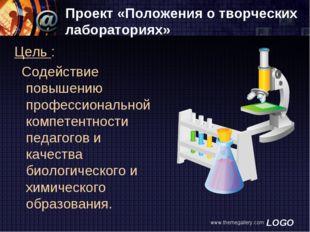 www.themegallery.com Проект «Положения о творческих лабораториях» Цель : Соде