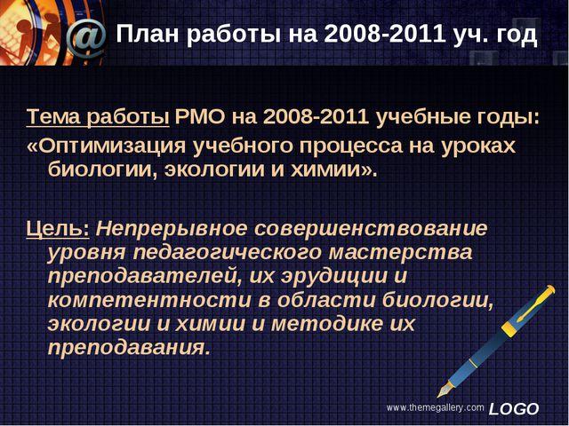www.themegallery.com План работы на 2008-2011 уч. год Тема работы РМО на 2008...