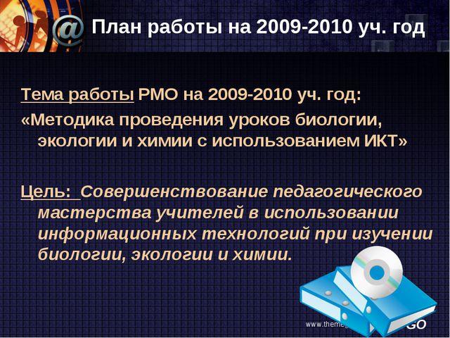 www.themegallery.com План работы на 2009-2010 уч. год Тема работы РМО на 2009...