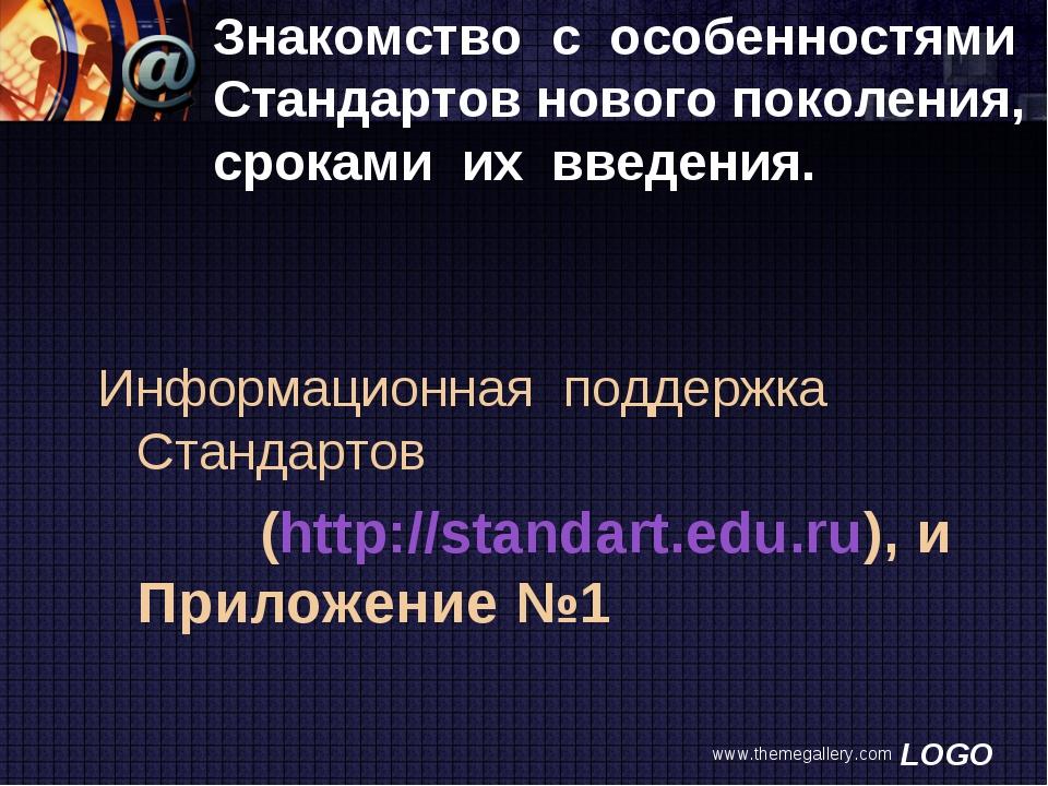 www.themegallery.com Знакомство с особенностями Стандартов нового поколения,...