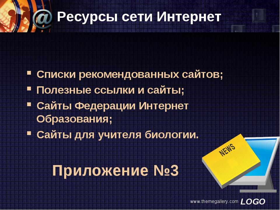 www.themegallery.com Ресурсы сети Интернет Списки рекомендованных сайтов; Пол...