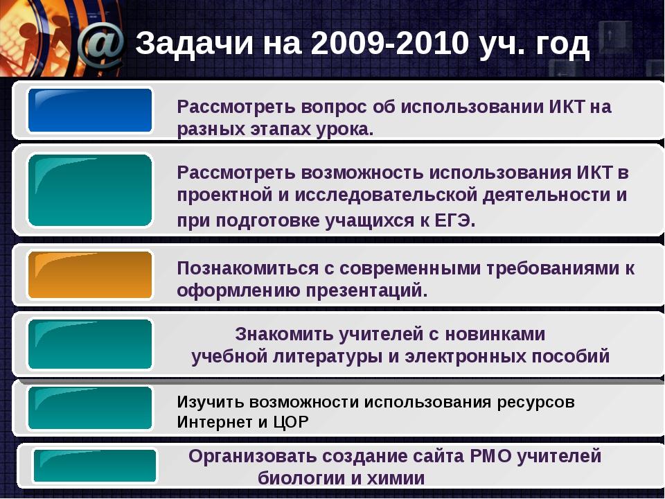 www.themegallery.com Задачи на 2009-2010 уч. год www.themegallery.com LOGO
