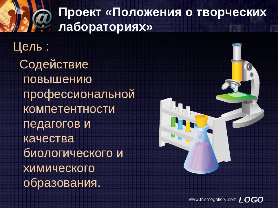 www.themegallery.com Проект «Положения о творческих лабораториях» Цель : Соде...