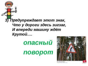 Предупреждает этот знак,  Что у дороги здесь зигзаг,  И впереди машину ждё