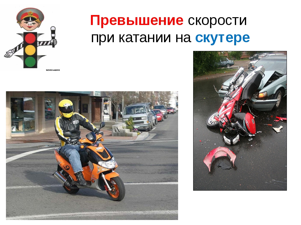 Превышение скорости при катании на скутере