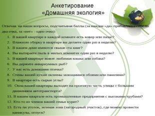 Анкетирование «Домашняя экология»