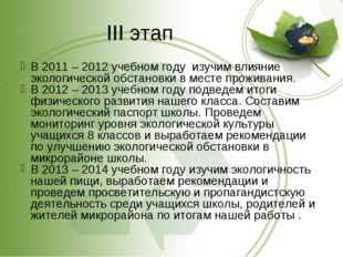 III этап В 2011 – 2012 учебном году изучим влияние экологической обстановки в