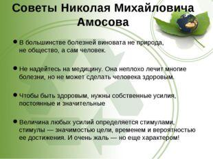 Советы Николая Михайловича Амосова Вбольшинстве болезней виновата неприрод