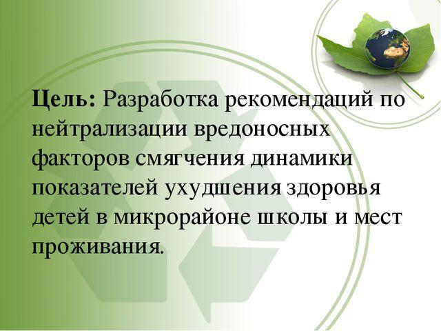 Цель: Разработка рекомендаций по нейтрализации вредоносных факторов смягчения...