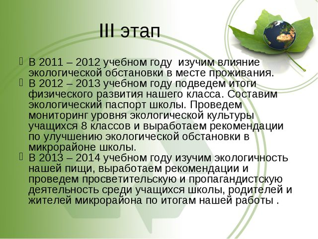 III этап В 2011 – 2012 учебном году изучим влияние экологической обстановки в...