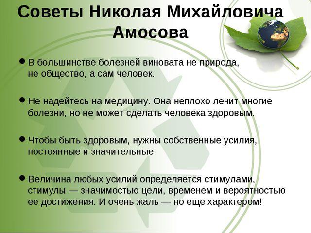 Советы Николая Михайловича Амосова Вбольшинстве болезней виновата неприрод...