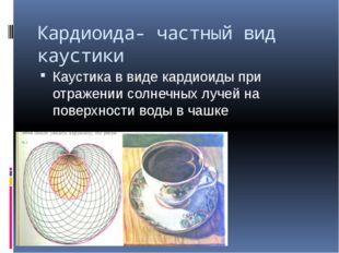 Кардиоида- частный вид каустики Каустика в виде кардиоиды при отражении солне