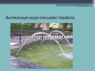 Вытекающая вода описывает параболу