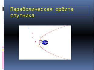 Параболическая орбита спутника