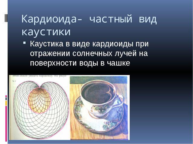 Кардиоида- частный вид каустики Каустика в виде кардиоиды при отражении солне...
