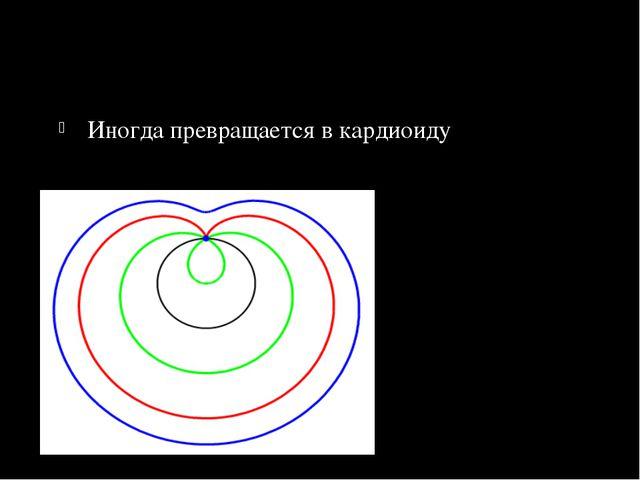 Улитка Паскаля – конхоида окружности Иногда превращается в кардиоиду