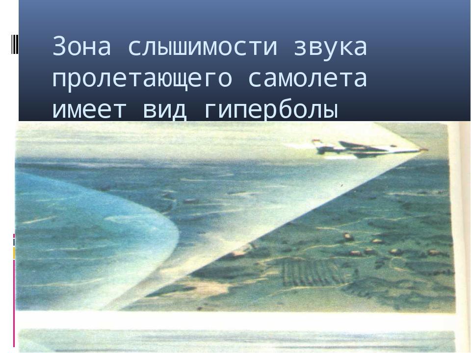 Зона слышимости звука пролетающего самолета имеет вид гиперболы