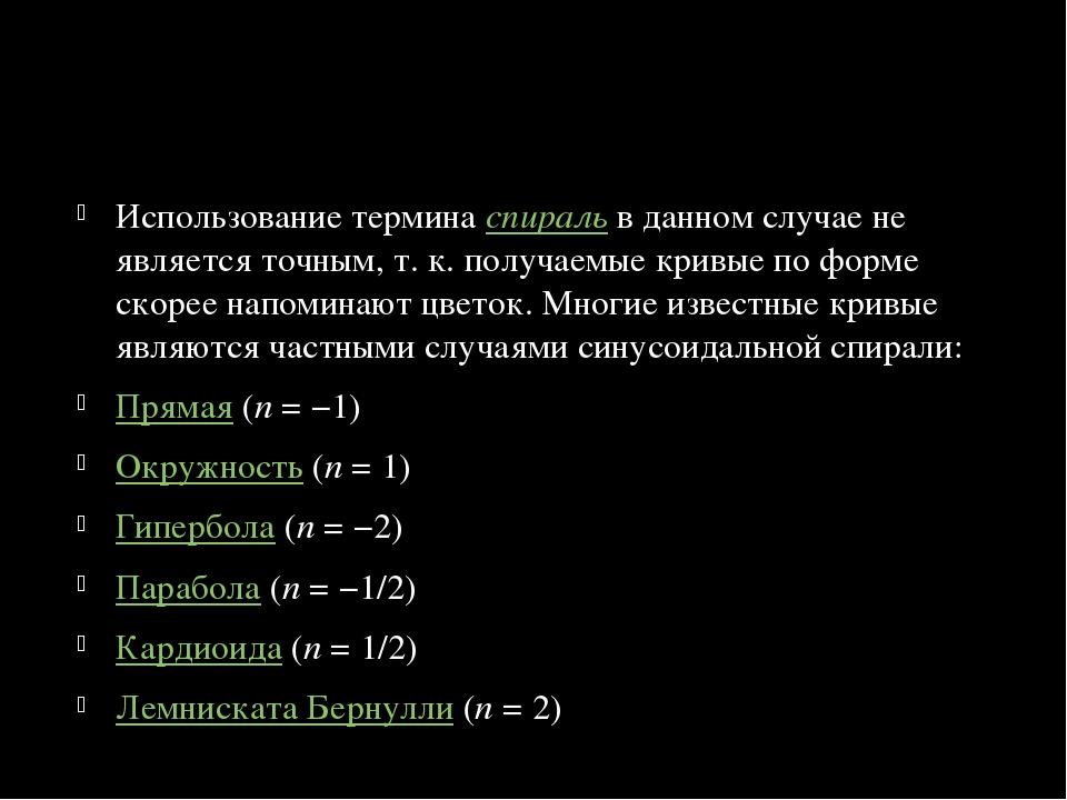 Синусоидальная спираль Использование термина спираль в данном случае не являе...