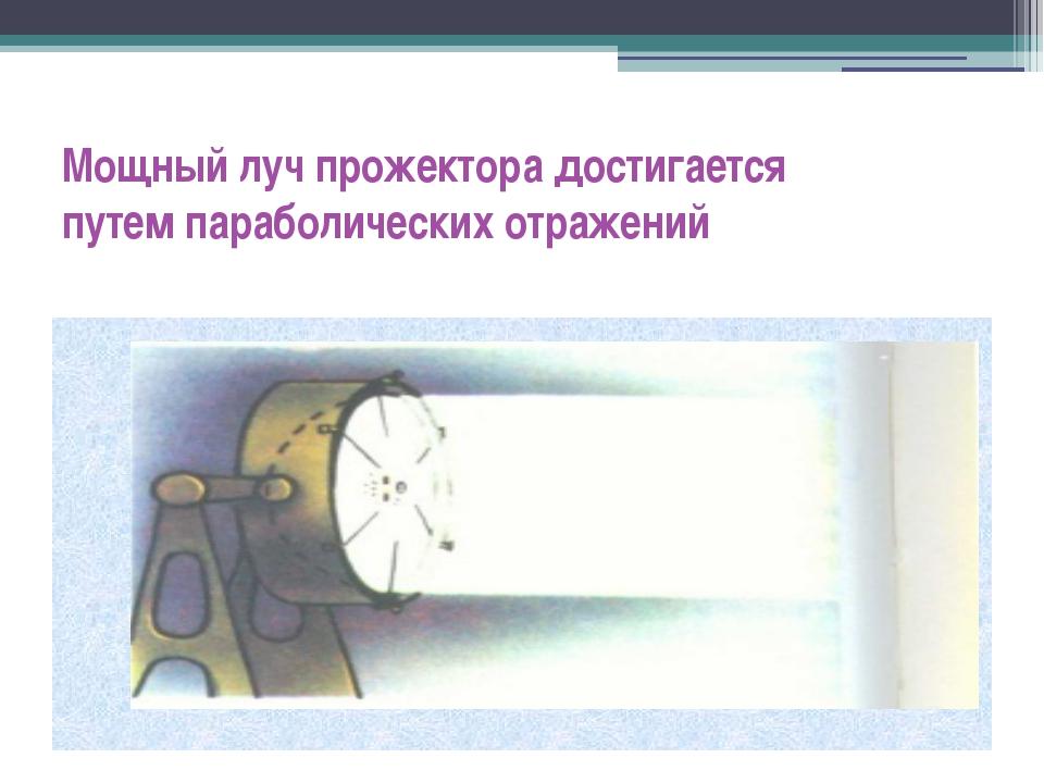Мощный луч прожектора достигается путем параболических отражений