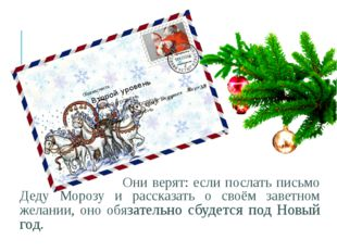 От кого: учащихся 2 класса МБОУ «Черноземненская СШ» Советский район С.Черноз