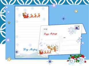 Дорогие ребята! В этом году я жду ваших писем! Свои письма отправ- ляйте по