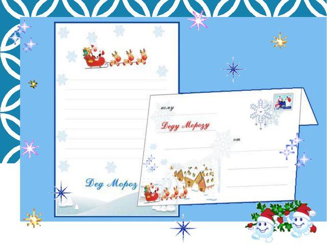 Дорогие ребята! В этом году я жду ваших писем! Свои письма отправ- ляйте по...
